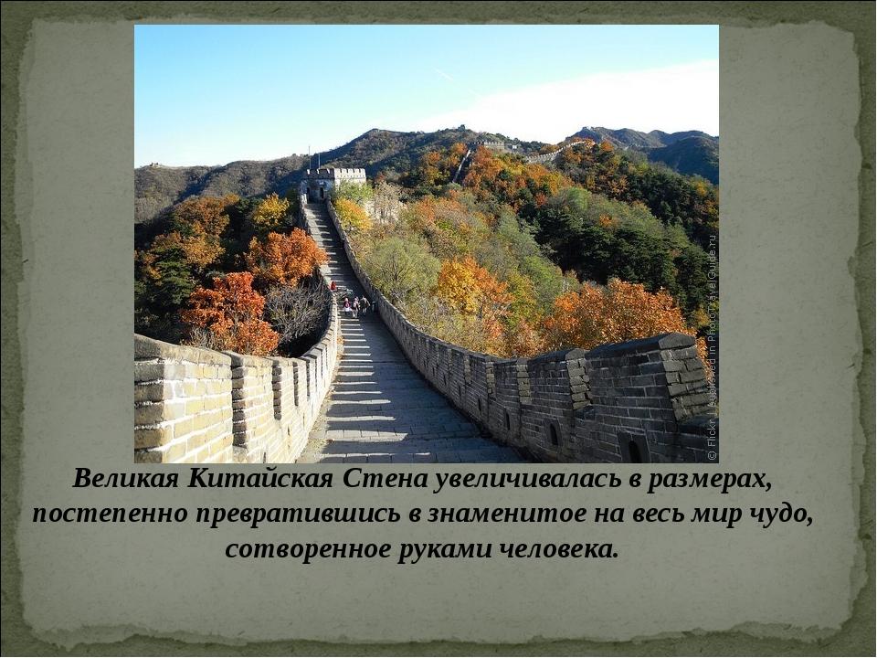 Великая Китайская Стена увеличивалась в размерах, постепенно превратившись в...