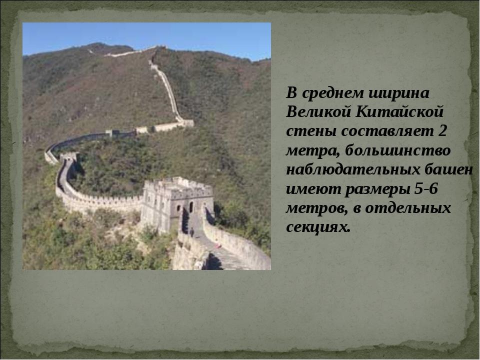 В среднем ширина Великой Китайской стены составляет 2 метра, большинство наб...