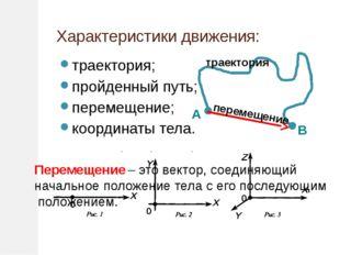 Характеристики движения: траектория; пройденный путь; перемещение; координаты