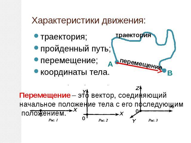 Характеристики движения: траектория; пройденный путь; перемещение; координаты...