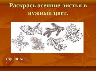 Раскрась осенние листья в нужный цвет. Стр. 18 № 2