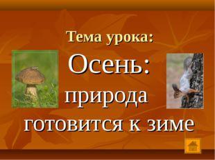 Тема урока: Осень: природа готовится к зиме