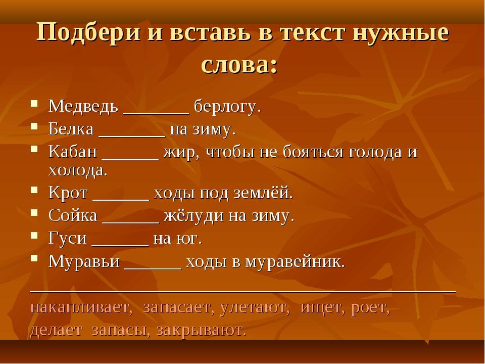 Подбери и вставь в текст нужные слова: Медведь _______ берлогу. Белка _______...