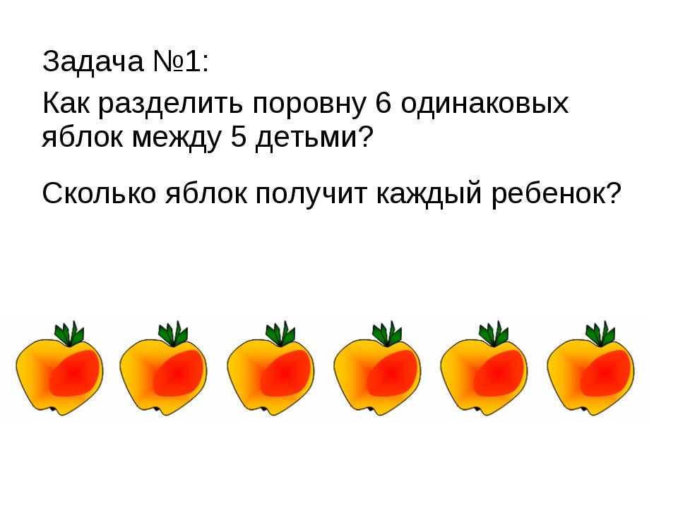 Задача №1: Как разделить поровну 6 одинаковых яблок между 5 детьми? Сколько я...