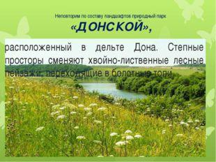 Неповторим по составу ландшафтов природный парк «ДОНСКОЙ», расположенный в де