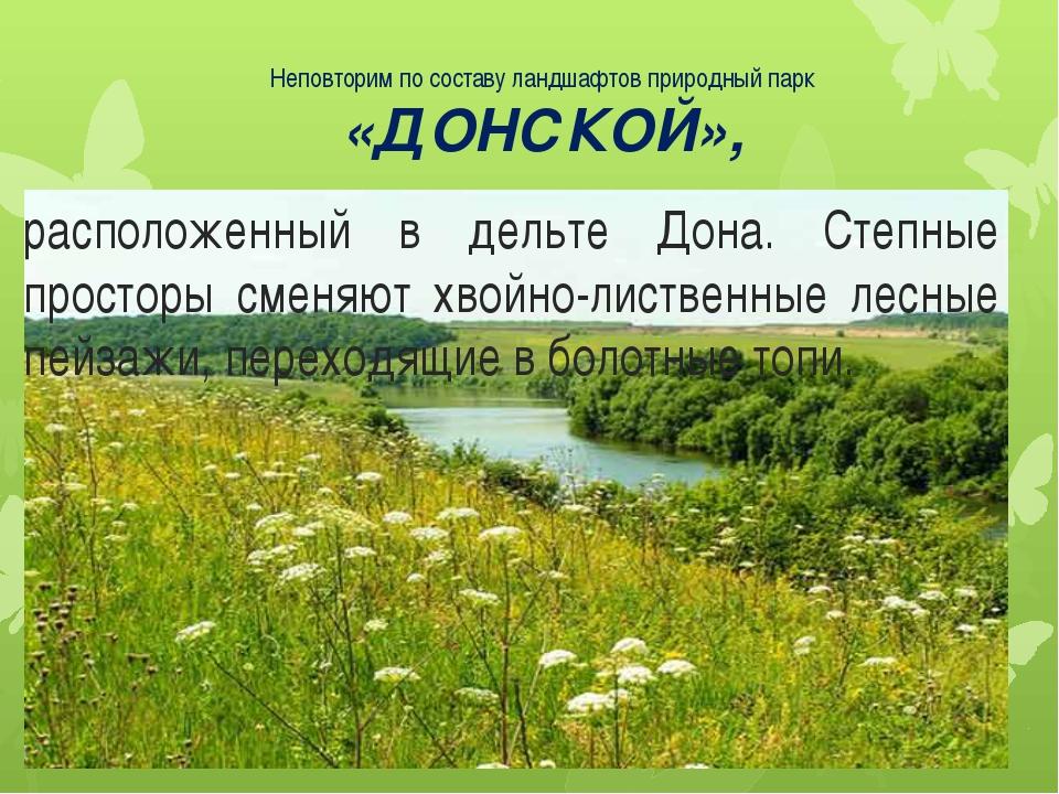 Неповторим по составу ландшафтов природный парк «ДОНСКОЙ», расположенный в де...