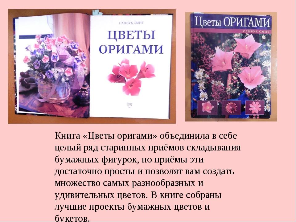 Книга «Цветы оригами» объединила в себе целый ряд старинных приёмов складыван...