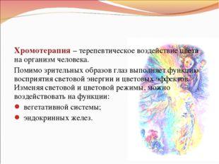 Хромотерапия – терепевтическое воздействие цвета на организм человека. Помимо