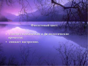 Фиолетовый цвет: угнетает психические и физиологические процессы; снижает нас