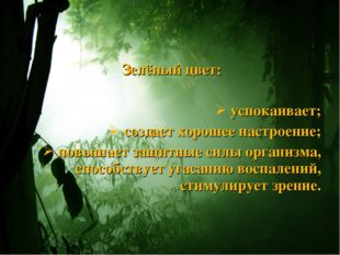 Зелёный цвет: успокаивает; создает хорошее настроение; повышает защитные силы
