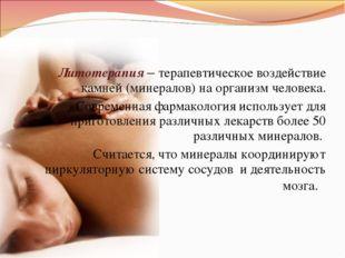 Литотерапия – терапевтическое воздействие камней (минералов) на организм чело