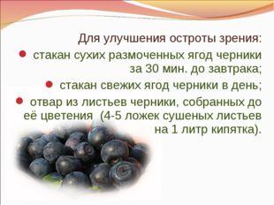 Для улучшения остроты зрения: стакан сухих размоченных ягод черники за 30 мин