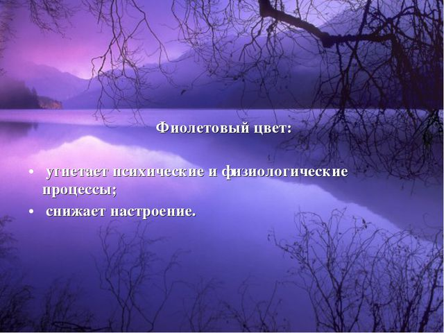 Фиолетовый цвет: угнетает психические и физиологические процессы; снижает нас...