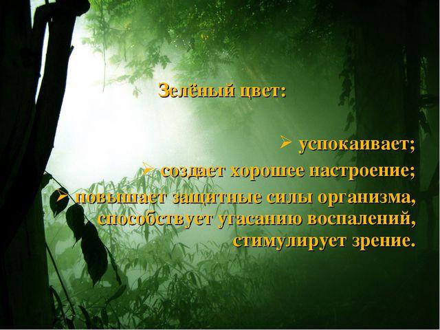 Зелёный цвет: успокаивает; создает хорошее настроение; повышает защитные силы...