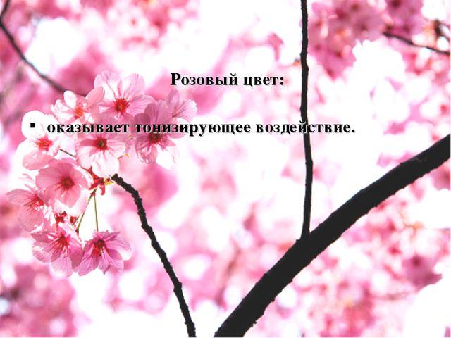 Розовый цвет: оказывает тонизирующее воздействие.