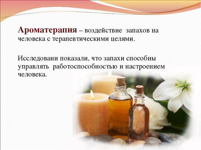Ароматерапия – воздействие запахов на человека с терапевтическими целями. Исс...