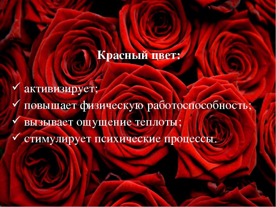 Красный цвет: активизирует; повышает физическую работоспособность; вызывает о...