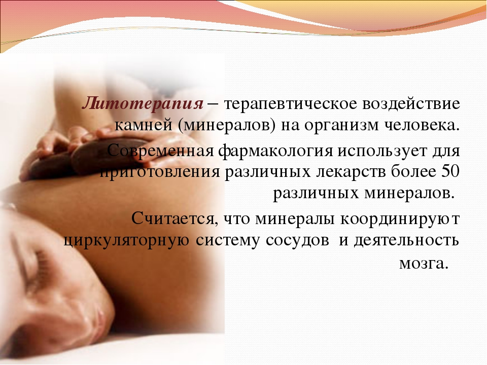 Литотерапия – терапевтическое воздействие камней (минералов) на организм чело...