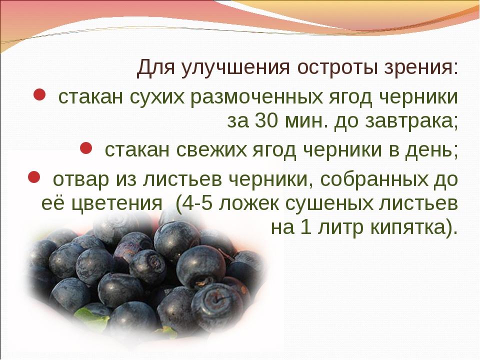 Для улучшения остроты зрения: стакан сухих размоченных ягод черники за 30 мин...