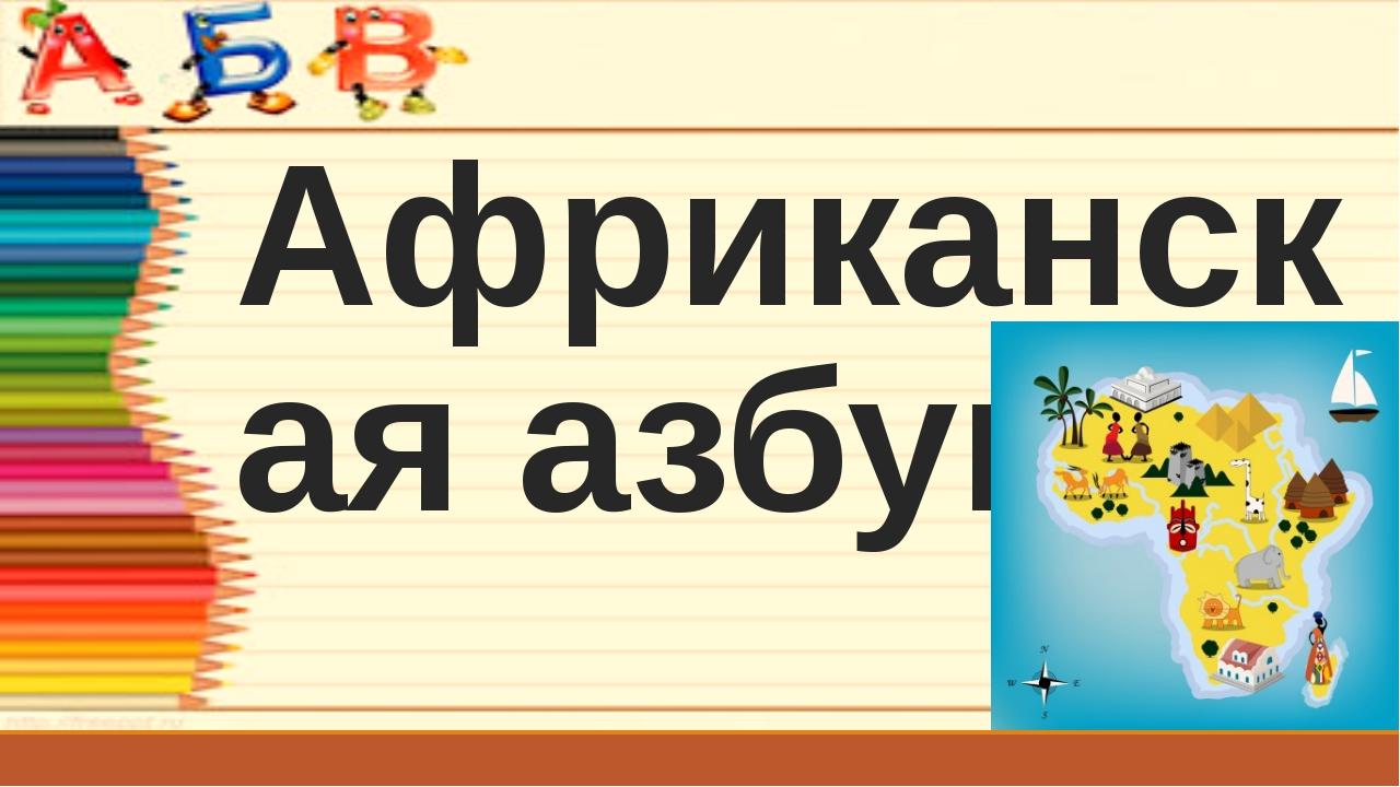 Африканская азбука