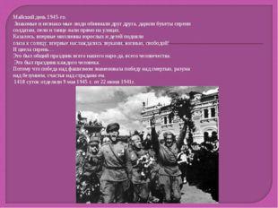 Майский день 1945-го. Знакомые и незнакомые люди обнимали друг друга, дарили