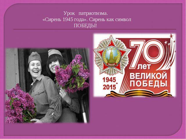Урок патриотизма. «Сирень 1945 года». Сирень как символ ПОБЕДЫ!