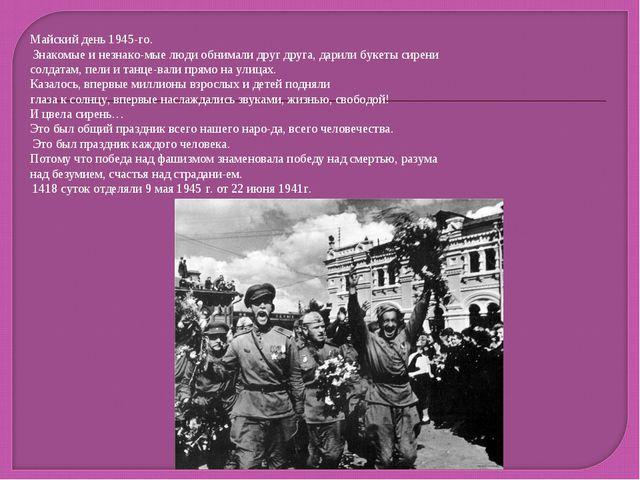 Майский день 1945-го. Знакомые и незнакомые люди обнимали друг друга, дарили...