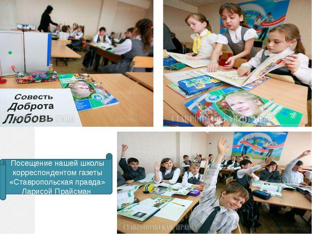 Посещение нашей школы корреспондентом газеты «Ставропольская правда» Ларисой...