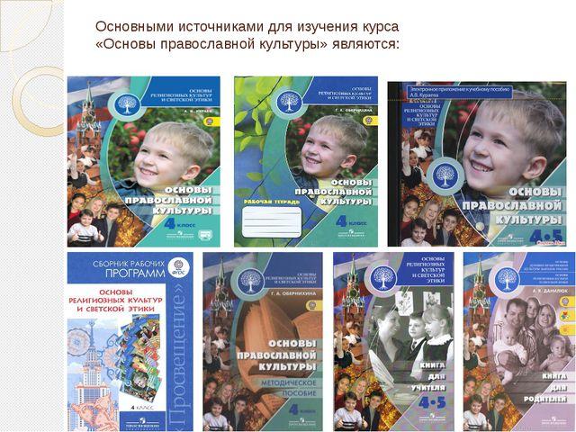 Основными источниками для изучения курса «Основы православной культуры» явля...