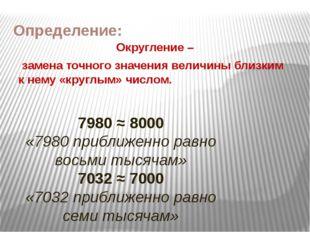 Определение: Округление – замена точного значения величины близким к нему «кр
