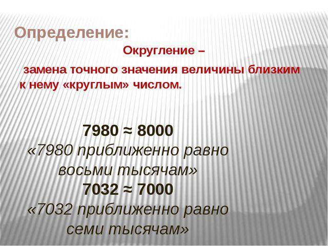 Определение: Округление – замена точного значения величины близким к нему «кр...