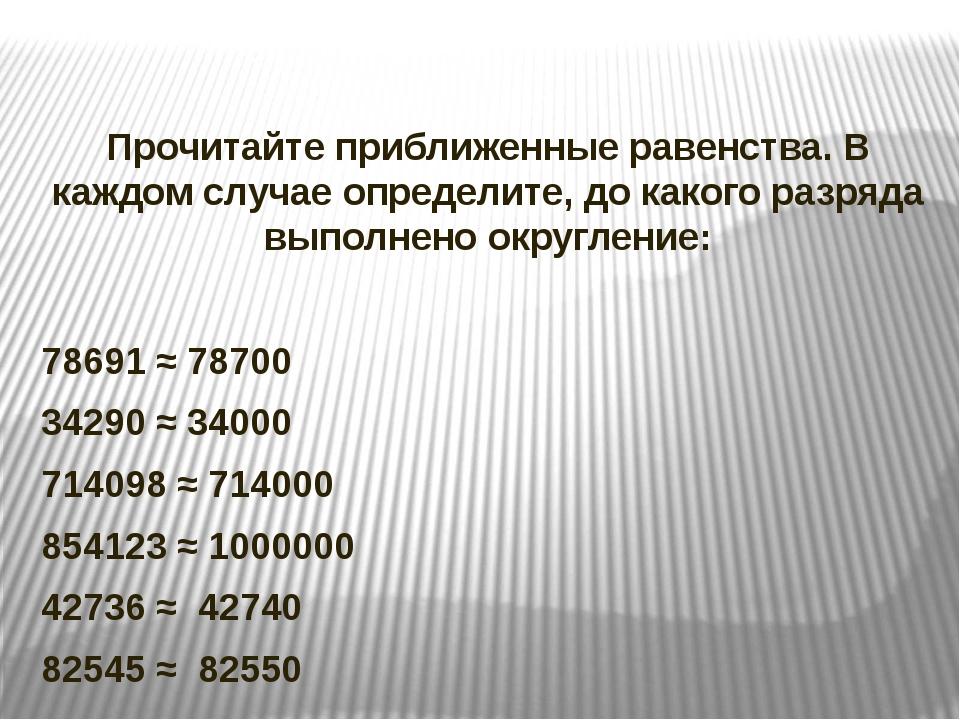 Прочитайте приближенные равенства. В каждом случае определите, до какого раз...