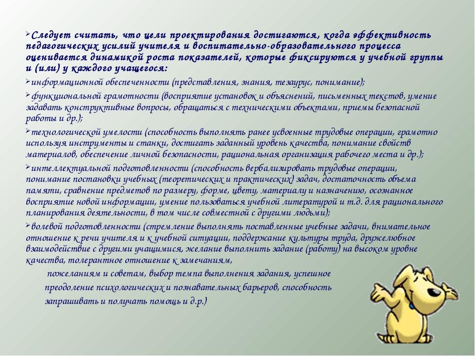 Следует считать, что цели проектирования достигаются, когда эффективность пед...
