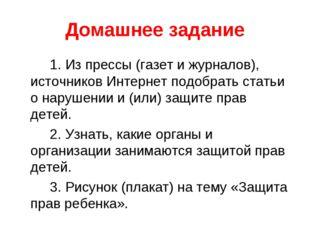 Домашнее задание 1. Из прессы (газет и журналов), источников Интернет подоб