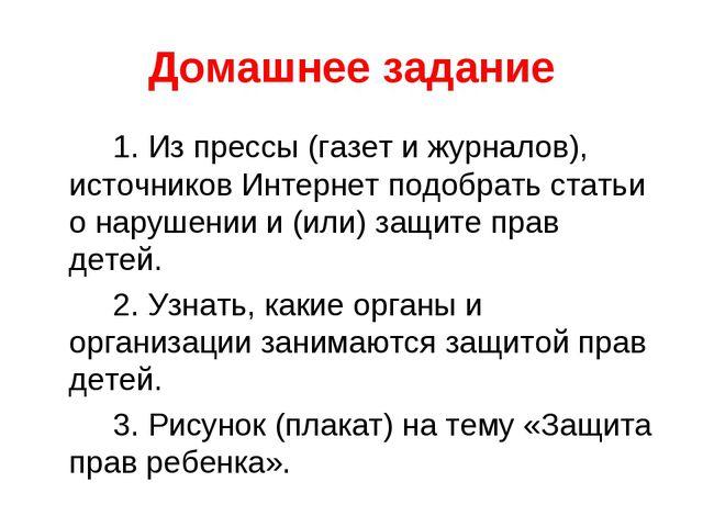 Домашнее задание 1. Из прессы (газет и журналов), источников Интернет подоб...