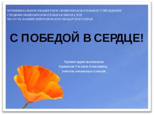 Презентацию выполнила Крамская Татьяна Алексеевна, учитель начальных классов