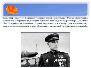 Весь мир знает о подвигах трижды героя Советского Союза Александра Иванови