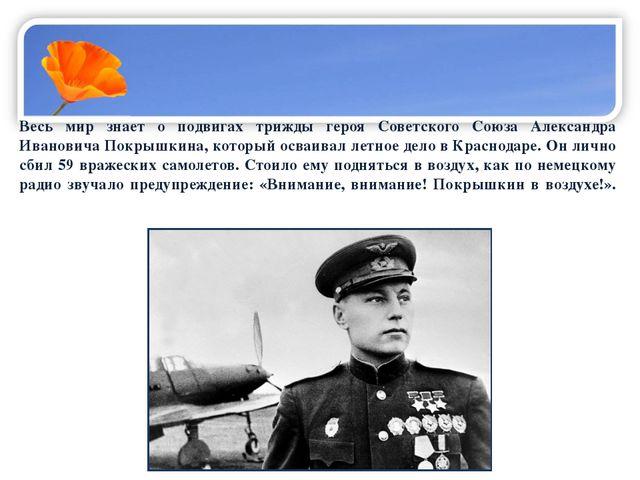 Весь мир знает о подвигах трижды героя Советского Союза Александра Иванови...