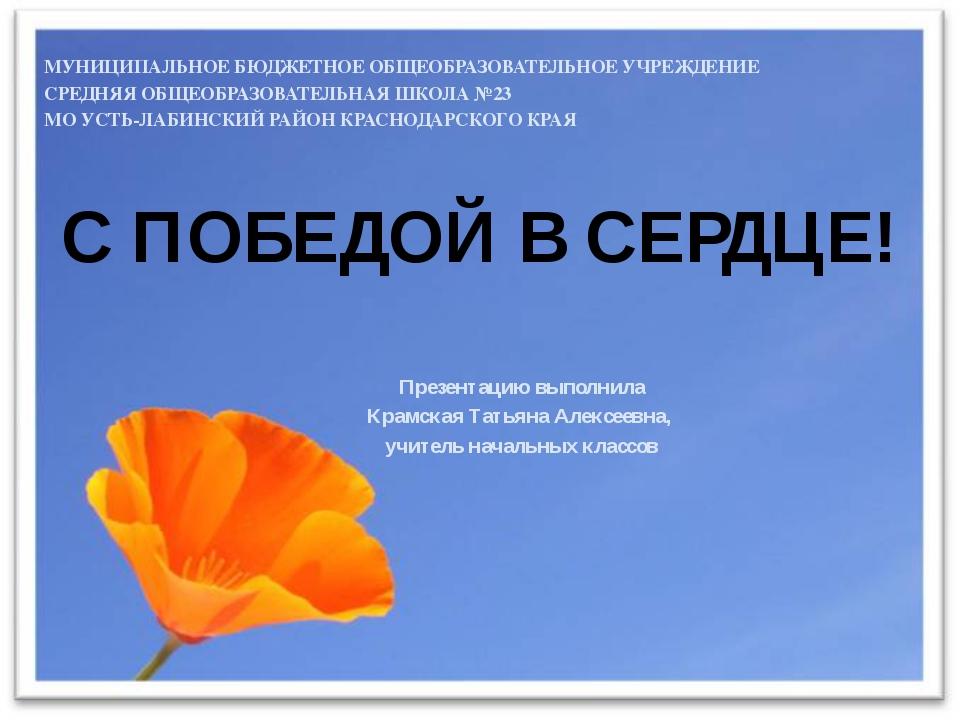 Презентацию выполнила Крамская Татьяна Алексеевна, учитель начальных классов...
