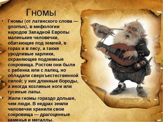 ПЕСНЯ ЕСТЬ НА СВЕТЕ ГНОМИКИ СТРОЯТ ОНИ ДОМИКИ СКАЧАТЬ БЕСПЛАТНО