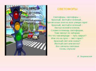 СВЕТОФОРЫ Светофоры, светофоры — Красный, желтый и зеленый... Три веселых о