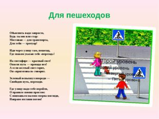 Для пешеходов Объяснить надо запросто, Будь ты юн или стар: Мостовая — для