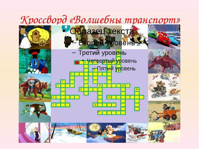Кроссворд «Волшебны транспорт»