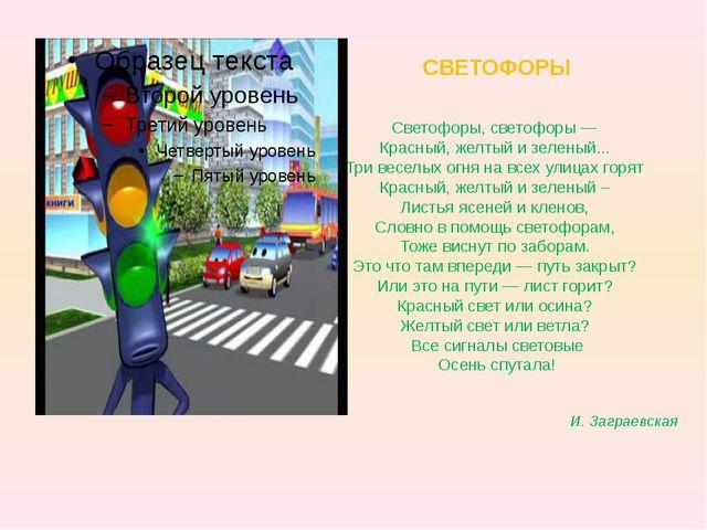 СВЕТОФОРЫ Светофоры, светофоры — Красный, желтый и зеленый... Три веселых о...
