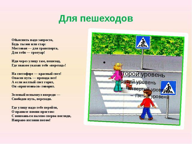 Для пешеходов Объяснить надо запросто, Будь ты юн или стар: Мостовая — для...