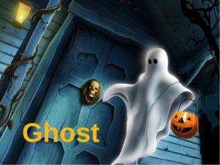 Ghost Автор: Евдокимова А.В.