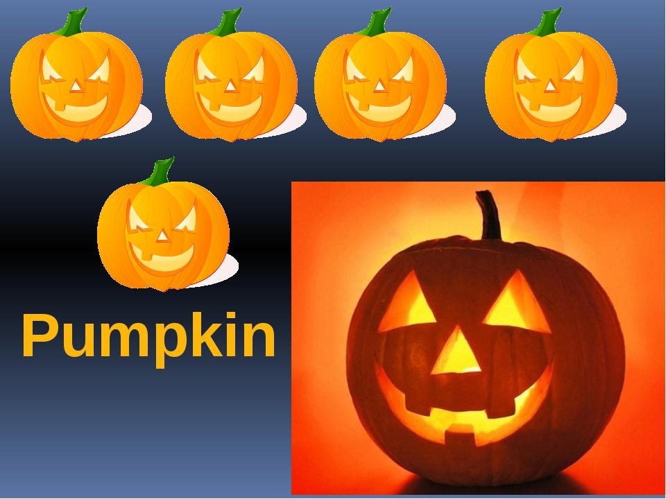 Pumpkin Автор: Евдокимова А.В.