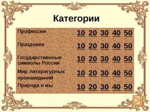 Категории Профессии 10 20 30 40 50 Праздники 10 20 30 40 50 Государственные с