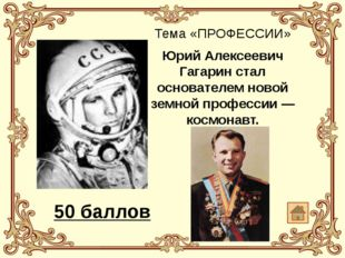 Тема «ПРАЗДНИКИ» Зимой или летом российские студенты отмечают Татьянин день?