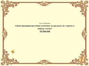 «Государственные символы России» 10 баллов Столица нашей Родины?